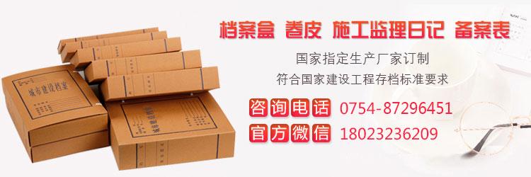 档案盒广告条