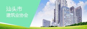 汕头市建筑业协会
